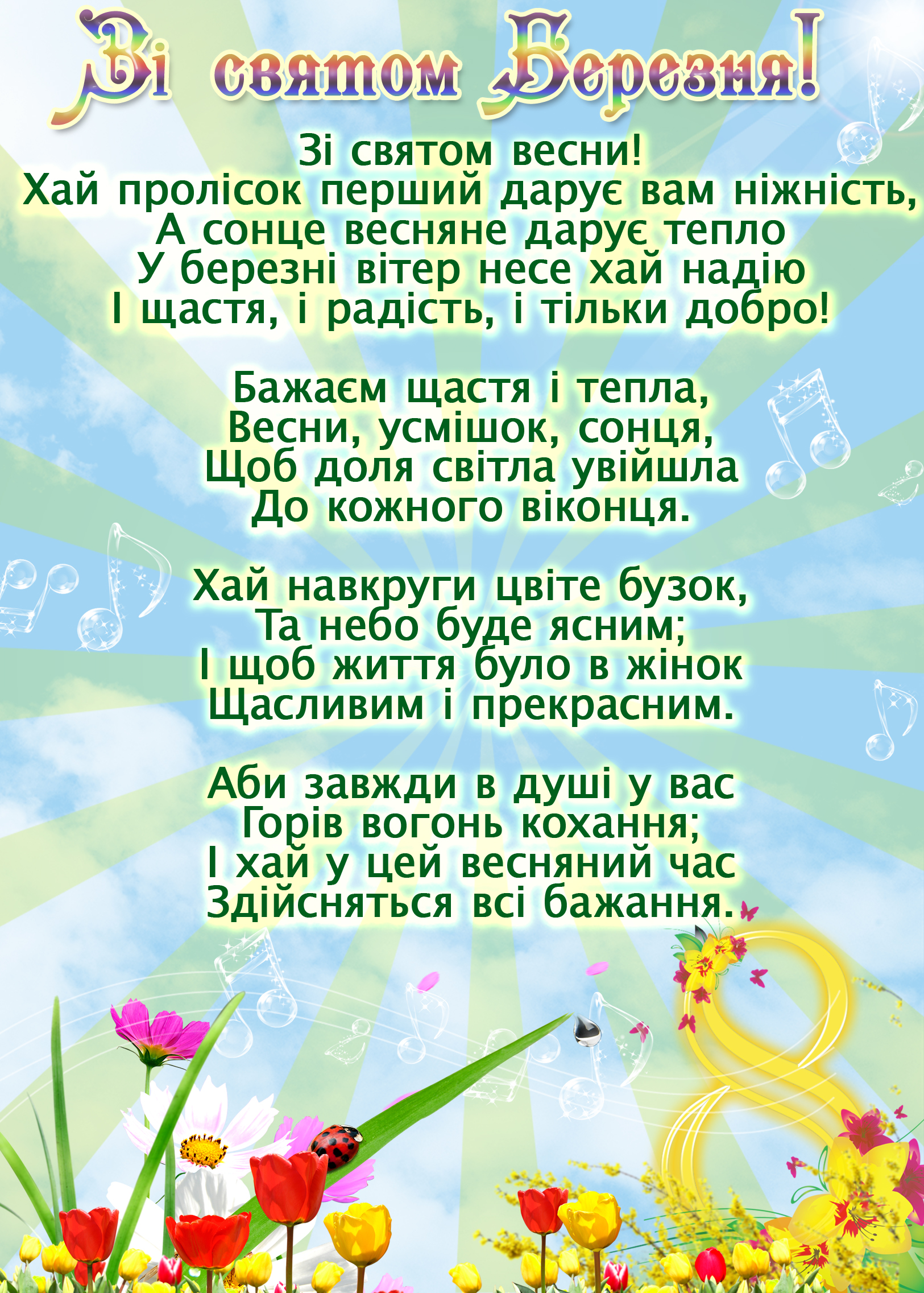 Поздравление бабушке днем рождения на украинском языке